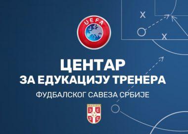 СЕМИНАР ЗА ОБНОВУ УЕФА ЛИЦЕНЦИ