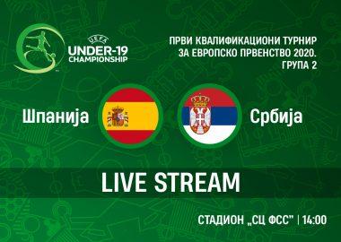 ПРЕНОС КВАЛИФИКАЦИОНЕ УТАКМИЦЕ U19 ШПАНИЈА - СРБИЈА (СЦ ФСС - 14,00)