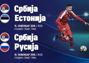 ПРОДАЈА УЛАЗНИЦА ЗА УТАКМИЦЕ U21 СРБИЈА - ЕСТОНИЈА И СРБИЈА - РУСИЈА